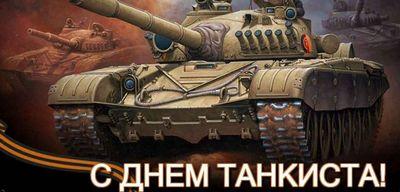 День танкиста в 2016 году в россии и на украине — поздравления в стихах и прозе
