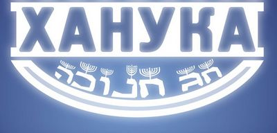 Еврейское рождество - ханука в 2015 году