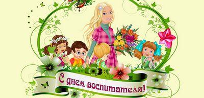 Какого числа день воспитателя 2016 будут праздновать в россии и на украине?
