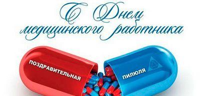 Когда будет день медика в 2016 году, какого числа его празднуют в россии? празднование дня медика в странах бывшего ссср