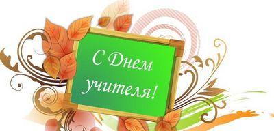 Красивые и трогательные поздравления с днем учителя в стихах и в прозе