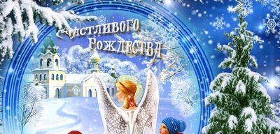 Красивые картинки на католическое и православное рождество христово