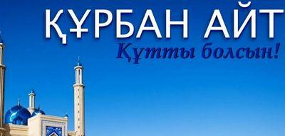 Курбан-айт 2016 - какого числа будут отмечать этот праздник в казахстане, поздравления в стихах