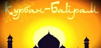 Курбан-байрам в мусульманском календаре 2015 года