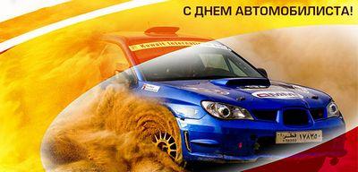 Лучшие поздравления с днем автомобилиста в стихах и прозе