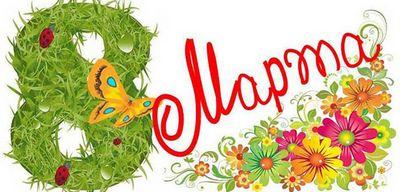 Поздравление девочек с 8 марта от мальчиков по именам в детском саду и школе - стихи в открытках одноклассницам в школе и концерт в детском саду