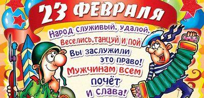 Поздравление мальчиков с 23 февраля от девочек в школе и детском саду - прикольные поздравления школьникам одноклассникам в стихах
