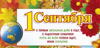 Поздравления с 1 сентября учителям в стихах и прозе от учеников, родителей и коллег