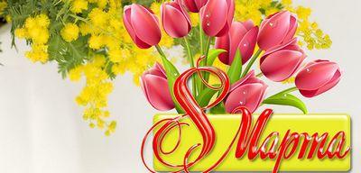 Поздравления с 8 марта — красивые и короткие любимым женщинам, коллегам и подругам — прикольные и смешные в стихах, прозе и своими словам