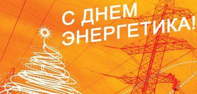 Поздравления с днем энергетика-2015 для коллег в стихах и прозе