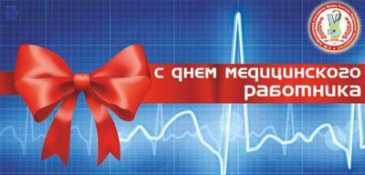 Поздравления с днем медицинского работника: официальные, искренние и оригинальные