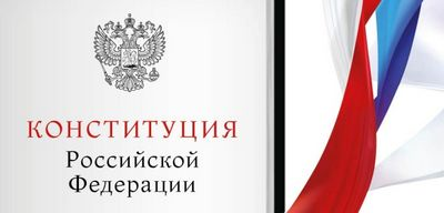 Поздравления в стихах с днем конституции российской федерации 2015