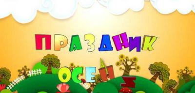 Праздник осени в детском саду: сценарий для младшей, старшей и подготовительной групп