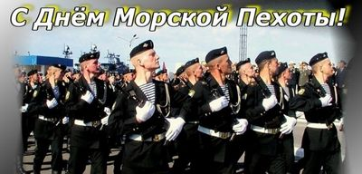 Самые трогательные и душевные поздравления с днем морской пехоты
