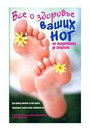 Сводит ноги при беременности: очень частый и пугающий симптом. причины, диагностика и лечение судорог ног при беременности