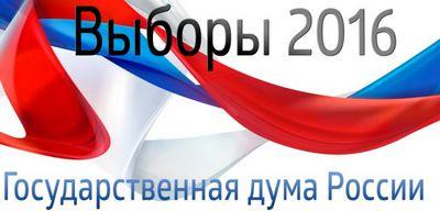 Выборы в госдуму 2016 года: кто победит? мнение экспертов, прогнозы, соцопросы